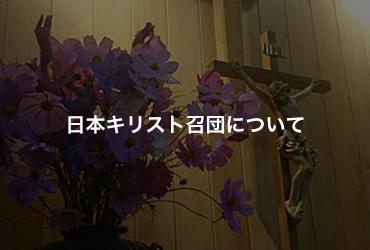 日本キリスト召団について
